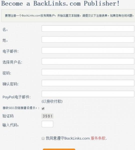 backlinks注册流程2